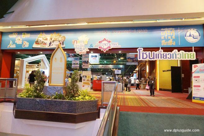 โซนเที่ยวทั่วไทย งานเที่ยวทั่วไทย ไปทั่วโลก ครั้งที่ 20