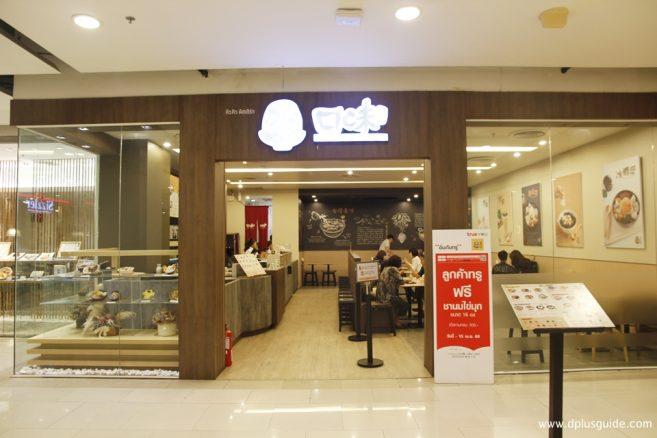 หน้าร้าน QQ Dessert