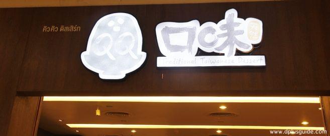 ร้าน QQ Dessert ที่เซ็นทรัลเวิลด์ ชั้น 6 ใกล้ฝั่งอิเซตัน