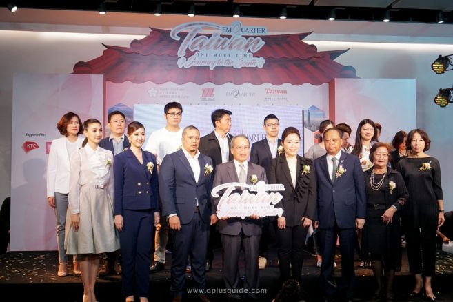 "พิธีเปิดงาน ""The Emquartier Taiwan One More Time by TECO"" ตอน Journey to The South"