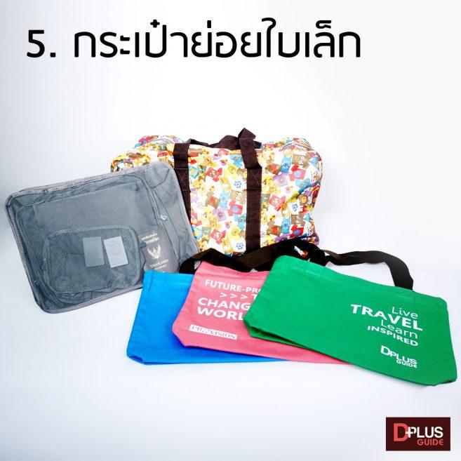 ของสำคัญห้ามลืมในยามไปเที่ยว กระเป๋าย่อยใบเล็ก กระเป๋าช้อปปิ้ง กระเป๋าพับ
