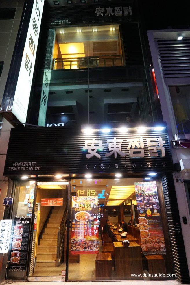 หน้าร้าน ANDONG JIMDAK