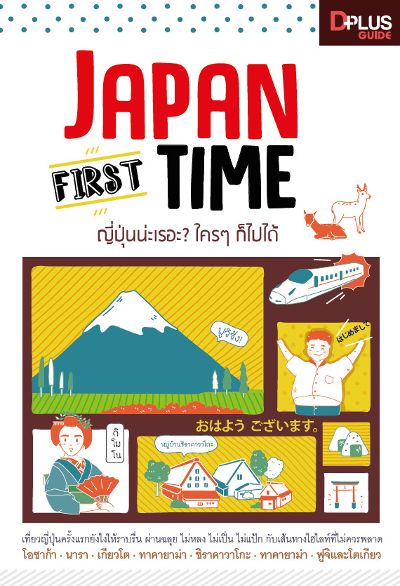 หนังสือ Japan First Time ญี่ปุ่นน่ะเรอะ? ใครๆ ก็ไปได้ จาก DPlus Guide