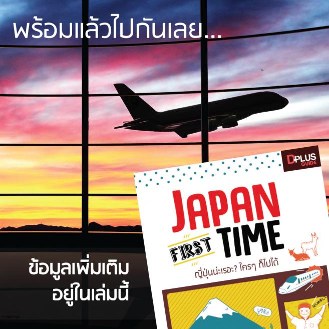 หาข้อมูลเพิ่มเติมได้ในหนังสือ Japan First Time นะคะ