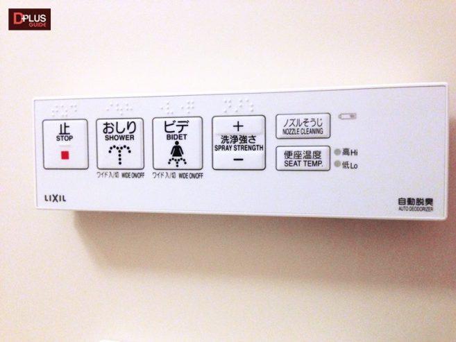 ห้องน้ำที่ญี่ปุ่น