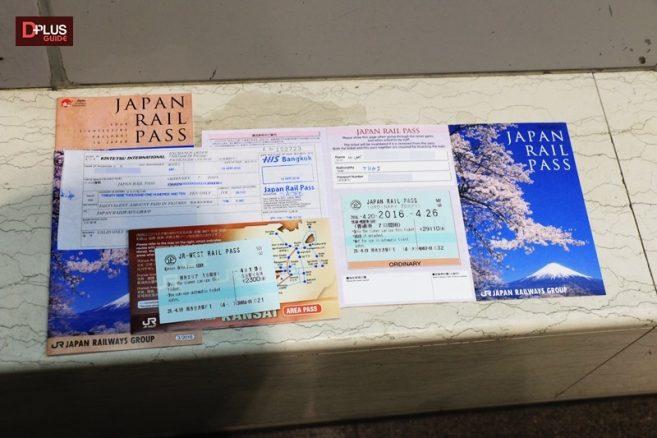 บัตรเดินทางต่างๆ