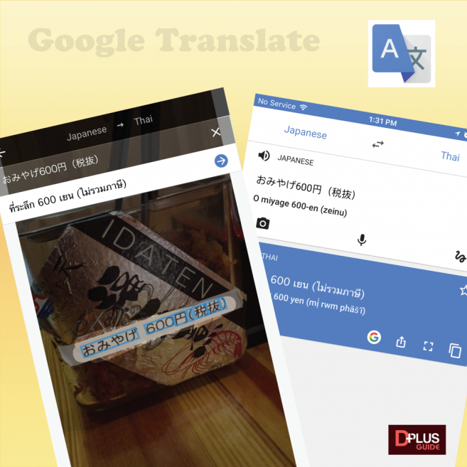 แอปฯ Google Translate