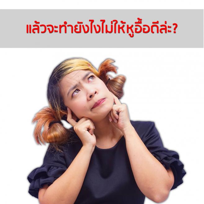 วิธีแก้อาการหูอื้อ
