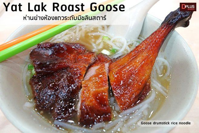 Yat Lok Roast Goose น่องห่านย่างโปะบนเส้น 'หล่าย-ฝัน'