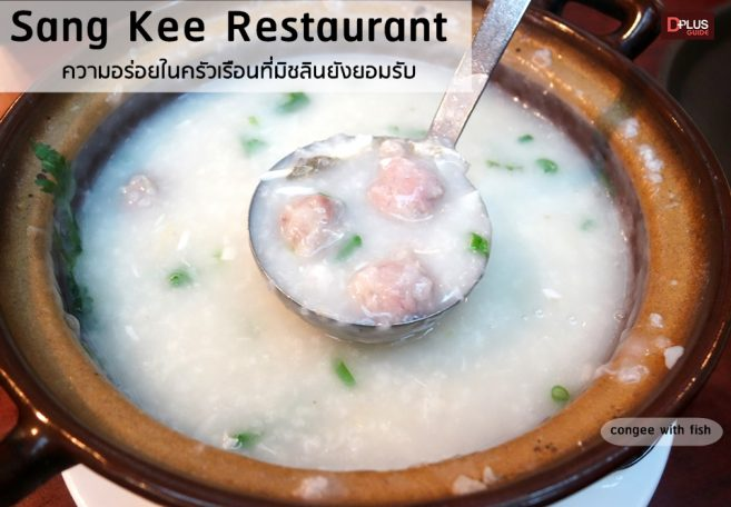 Sang Kee Restaurant โจ๊กปลา