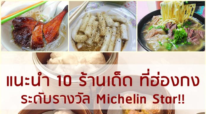 แนะนำ 10 ร้านเด็ด ที่ฮ่องกง ระดับรางวัล Michelin Star!! ที่ต้องไปกิน