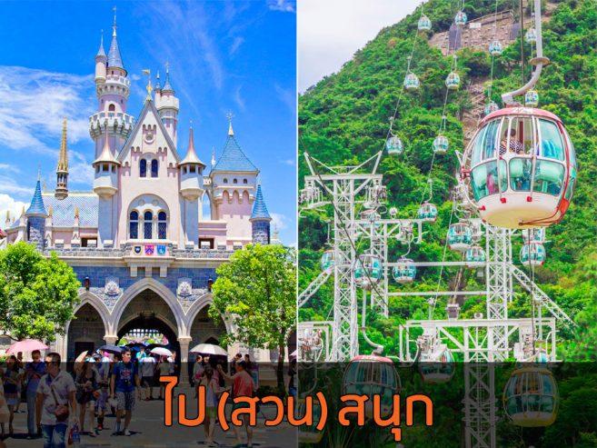 ฮ่องกงดิสนีย์แลนด์ (Hong Kong Disneyland) และโอเชียนพาร์คฮ่องกง (Ocean Park Hong Kong)
