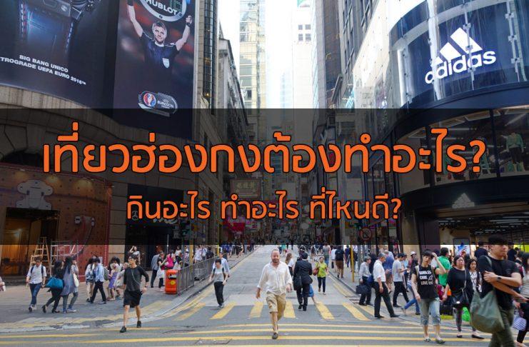 ไปฮ่องกง (hongkong) กินอะไร ทำอะไร ที่ใหนดี