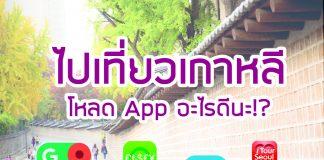 ไปเที่ยวเกาหลี โหลด App อะไรดีนะ!?