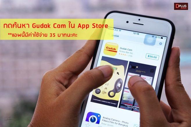 """กดค้นหา """"Gudak Cam"""" ใน App Store"""