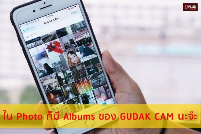 ใน Photo ก็มี Albums ของ GUDAK CAM นะจ๊ะ