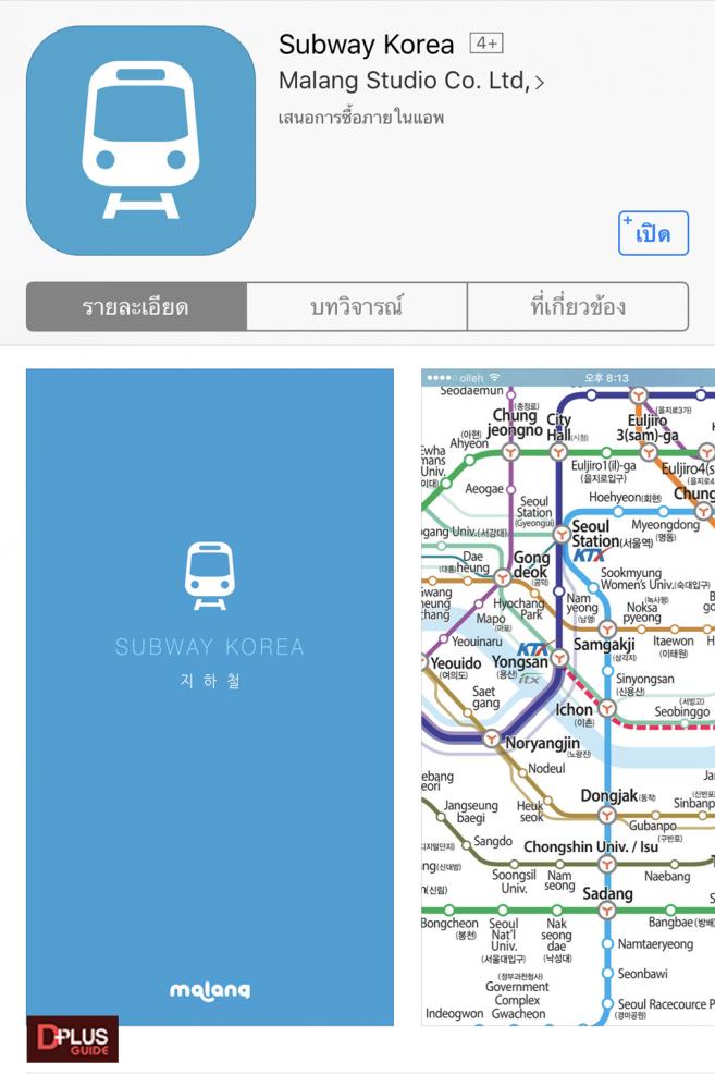 Subway Korea แผนที่บอกข้อมูลการเดินทางด้วยรถไฟ