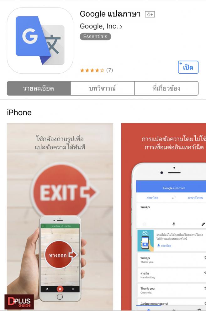 Google Translate แอพฯ สำหรับช่วยแปลภาษา