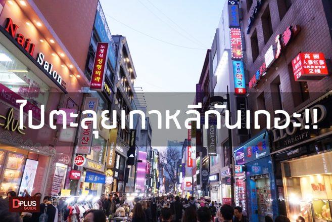 มีแอพฯ ครบแล้ว ไปตะลุยเกาหลีกันเถอะ!