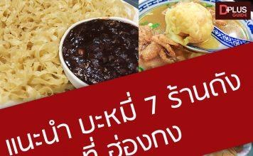 แนะนำ บะหมี่ 7 ร้านดังที่ฮ่องกง ที่ต้องไปตำ