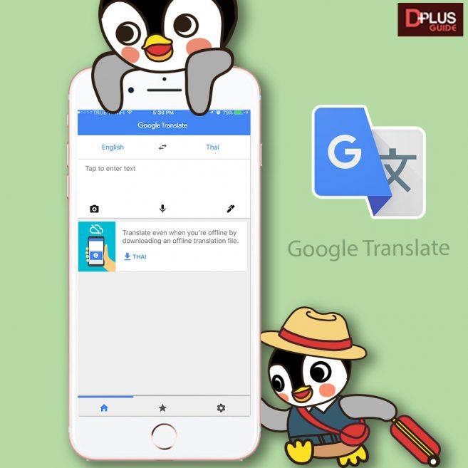 เรามารู้จักวิธีเอาตัวรอดเมื่อไปต่างประเทศ สื่อสารกับชาวต่างชาติด้วย App Google Translate กันเถอะ