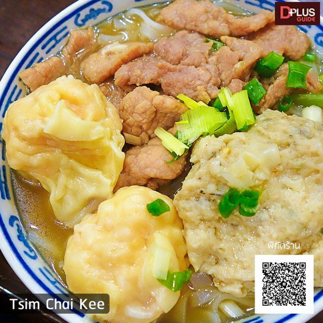 ร้าน Tsim Chai Kee (บะหมี่เกี๊ยวมิชลินแชมเปี้ยน)