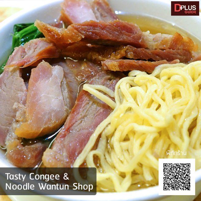 ร้าน Tasty Congee & Noodle Wantun Shop (โจ๊ก-บะหมี่ เจ้าประจำที่ไว้ใจในความอร่อย)