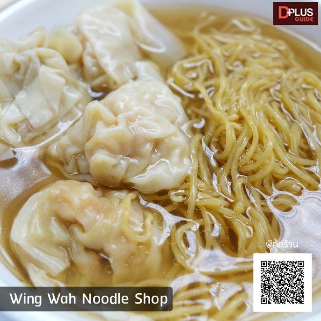 ร้าน Wing Wah Noodle Shop (ร้านบะหมี่คู่บารมีมิชลิน 8 สมัยซ้อน)