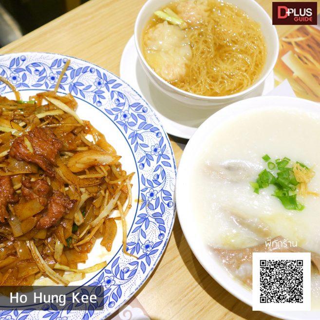 ร้าน Ho Hung Kee (โจ๊ก-บะหมี่ระดับมิชลิน 1 ดาว)