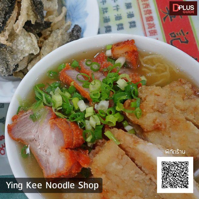 ร้าน Ying Kee Noodle Shop (ตำนานบะหมี่เกี๊ยวกรอบไซส์ลูกปิงปอง)