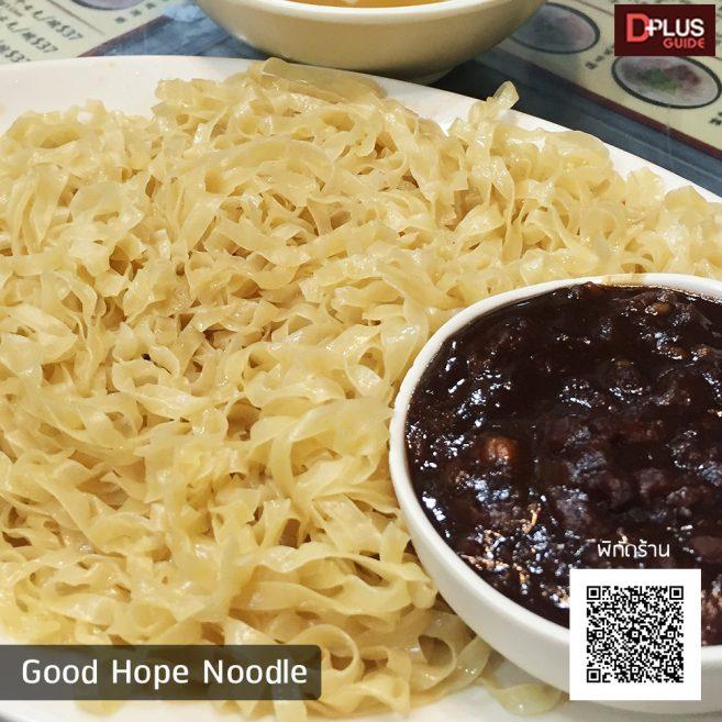 ร้าน Good Hope Noodle (โจ๊ก-บะหมี่มิชลิน หนึ่งเดียวใน Mong Kok)