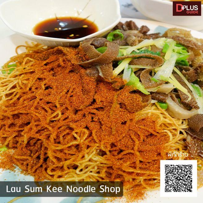 ร้าน Lau Sum Kee Noodle Shop เมนูซิกเนเจอร์คือ บะหมี่โรยหน้าไข่กุ้งและผ้าขี้ริ้ววัว