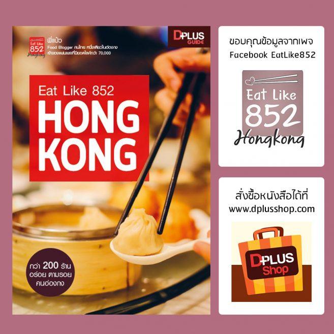 ติดตามข้อมูลข่าวสารการท่องเที่ยวฮ่องกงได้ที่ Facebook :Eat Like 852 - ตะลุยกิน เที่ยวฮ่องกง โดยคนไทยในฮ่องกง