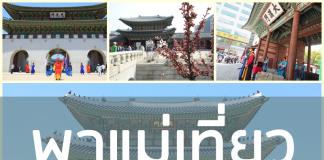 พาแม่เที่ยว 5 พระราชวังในเกาหลี
