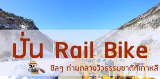 ปั่น Rail Bike ชิลๆ ท่ามกลางวิวธรรมชาติ