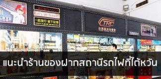 ร้านของฝากสถานีรถไฟใต้หวัน ( taiwan ) ระหว่างรอรถไฟ มาช็อปปิ้งกันดีกว่า