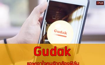 """""""Gudak"""" แอพเอาใจคนรักกล้องฟิล์ม"""