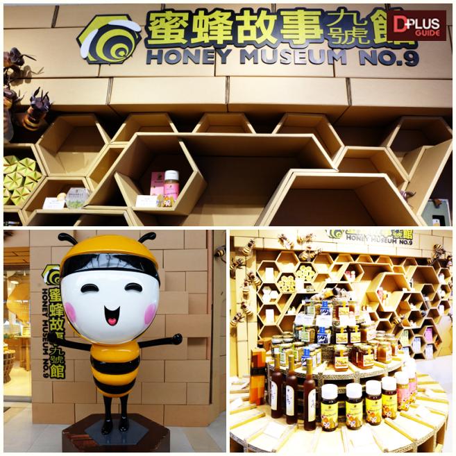 ร้านขายผลิตภัณฑ์จากน้ำผึ้ง