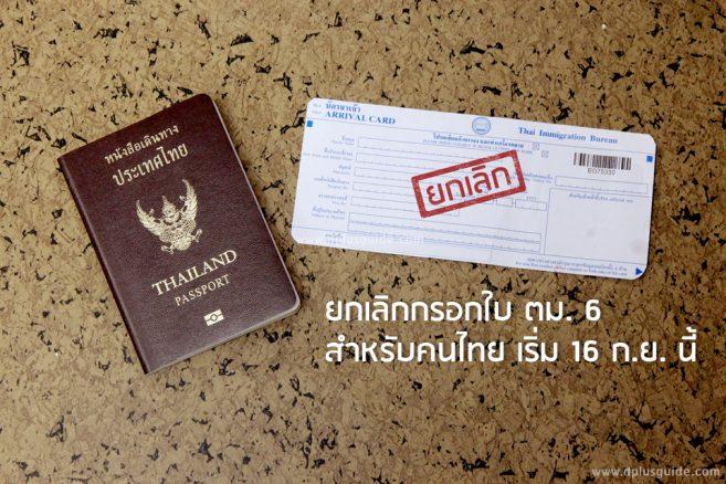 ยกเลิกกรอกใบ ตม. 6 สำหรับคนไทย ส่วนต่างชาติใช้ใบตม.ใหม่ เริ่ม 16 ก.ย. นี้