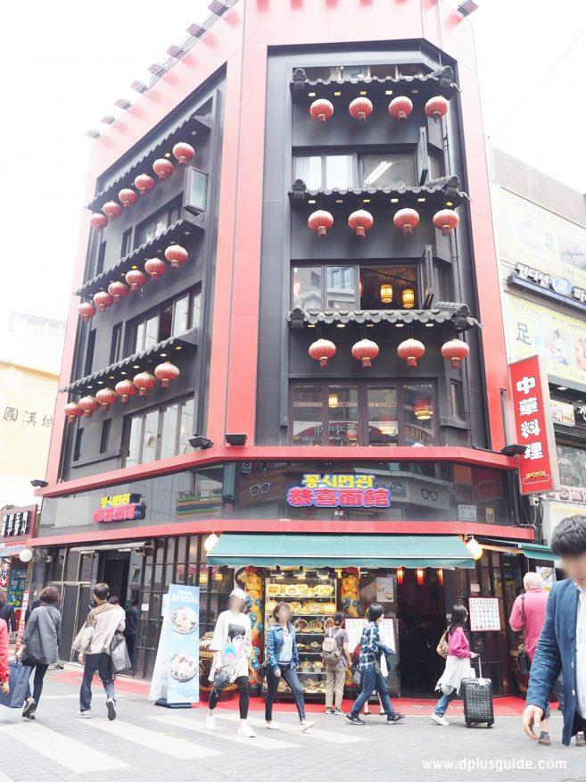 หน้าร้าน KKONGSI MYEONGWAN