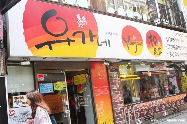 หน้าร้าน YOOGANE DAKGALBI