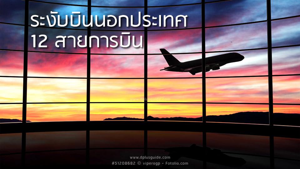 สรุป 12 สายการบินถูก ม.44 ระงับบินนอกประเทศ ใครโดน ใครรอด มาดูกัน