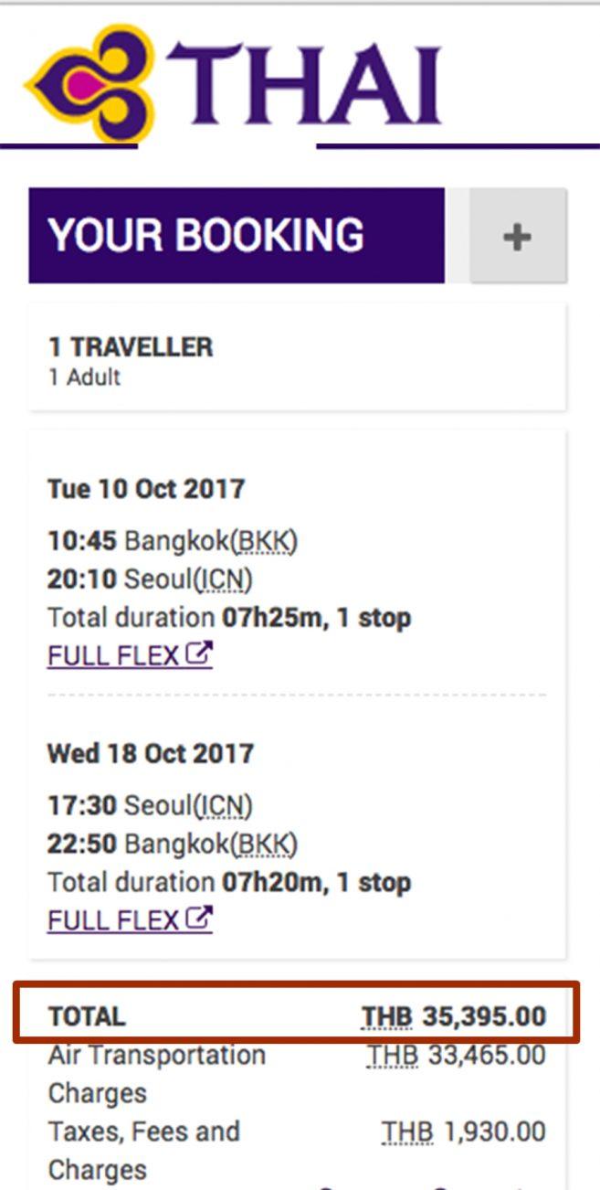 จองตั๋วไปเที่ยวเกาหลีกับ Traveloka เลย