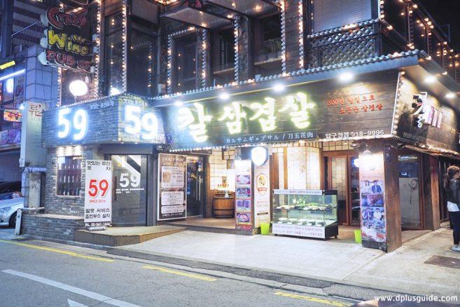 หน้าร้าน HAENGBOK CHUPUNGNYEING KALSAMGYEOPSAL