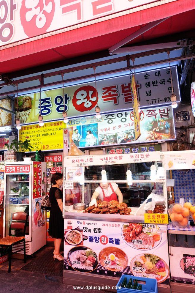 หน้าร้าน JUNGANG WANG JOKBAL ย่านตลาดนัมแดมุน