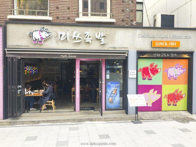 หน้าร้าน MYTH JOKBAL ย่านฮงแด