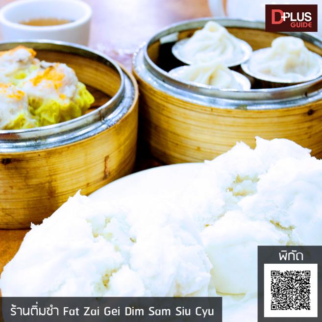 ร้านติ่มซำ Fat Zai Gei Dim Sam Siu Cyu