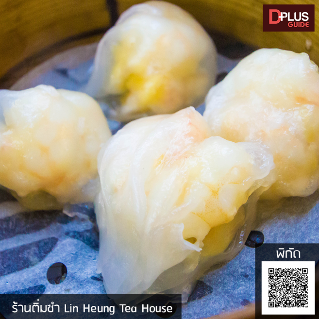 ร้านติ่มซำหลินเฮียงทีเฮ้าส์ Lin Heung Tea House