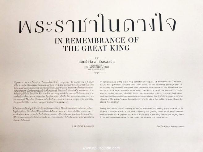 นิทรรศการ พระราชาในดวงใจ อยู่บริเวณชั้น 8 หอศิลปวัฒนธรรมแห่งกรุงเทพมหานคร