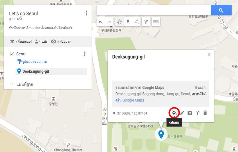เริ่มปักพิกัดใน Google Maps กันเถอะ
